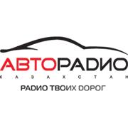 Авторадио Казахстан