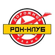 Дорожное радио Рок-клуб