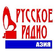 Русское Радио Азия