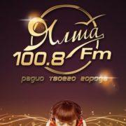 Слушать онлайн радио Ялта FM